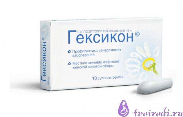 Свечи гексикон при беременности